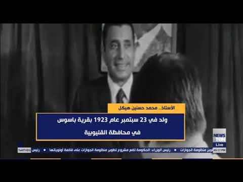 اليوم.. حفل جائزة محمد حسنين هيكل للصحافة العربية بدار الأوبرا