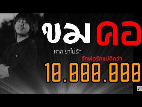 คอร์ดเพลง ขมคอ บ.เบิ้ล สามร้อย Feat. เฟิร์ส นภารัตน์