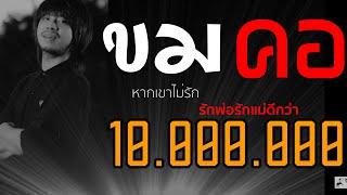 ขมคอ - บ. เบิ้ล สามร้อย Feat. เฟิร์ส นภารัตน์  [OFFICIAL LYRIC]