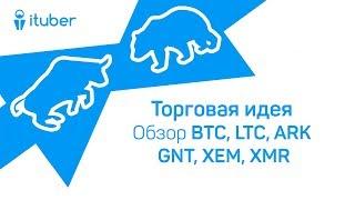 Постройка Торговой Идеи. Обзор BitCoin BTC, LTC, ARK, Golem GNT, XEM, Monero XMR