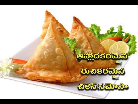 డెలిషియస్-చికెన్-సమోసా-స్నాక్-రిసిపి-|-delicious-chicken-samosa-snack-recipe