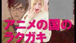 【海外の反応】日本アニメの人気を支える、若い才能たちの教科書落書きレベルに、海外の反応は?