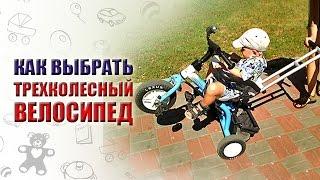 КАК ВЫБРАТЬ ТРЕХКОЛЕСНЫЙ ВЕЛОСИПЕД. КУПИТЬ ТРЕХКОЛЕСНЫЙ ВЕЛОСИПЕД?(Как выбрать трехколесный велосипед для ребенка, и какой трехколесный велосипед купить? Стоит лы выбрать..., 2016-08-16T08:26:07.000Z)