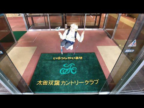 YouTubeライブ!もちけんのホーム!太田双葉カントリーをご紹介しちゃうぞ❤︎