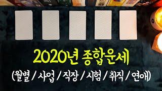 [타로] 2020년 종합운세 / 월별 완벽 정리 (사업, 직장, 시험, 취직, 이직, 연애)