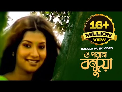 ও পরান বন্ধুয়া | O Poran Bondhuya | Bangla Music Video