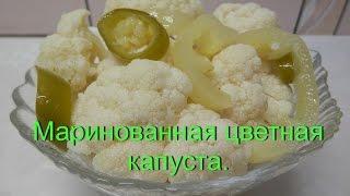 Маринованная цветная капуста | Что приготовить из цветной капусты
