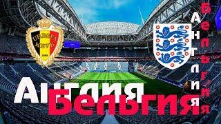 Бельгия Англия. Что нужно знать о матче за 3е место? ЧМ 2018