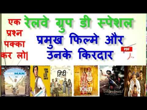 प्रमुख फिल्मे और उनके किरदार , डारेक्टर   रेलवे ग्रुप डी स्पेशल    film and director.