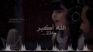 تكبيرات العيد بصوت سعد الكلثم و دانه العساف