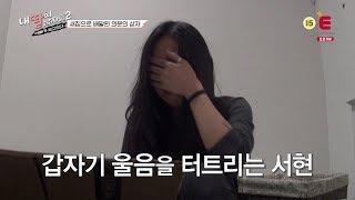 (선공개) 모두를 울린 서현이의 눈물, 그리고 한국으로 돌아온 서현 [내 딸의 남자들2] 오늘 밤 10시 50분 E채널