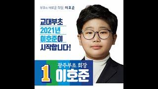 전교어린이 회장 선거