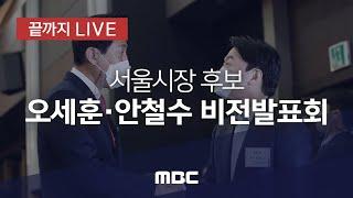서울시장 보궐선거 국민의힘 오세훈 후보ㆍ국민의당 안철수…
