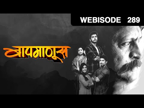 Baapmanus - बापमाणूस | Marathi Serial | Epi 289 | Zee Yuva Serial | Webisode