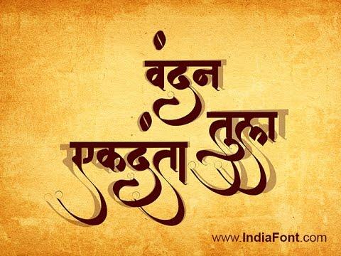 Download How to download Hindi Marathi Caligraphy Fonts at ...