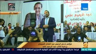 رأي عام - مؤتمر لدعم الرئيس عبد الفتاح السيسي برعاية النائب عبد الرحيم علي
