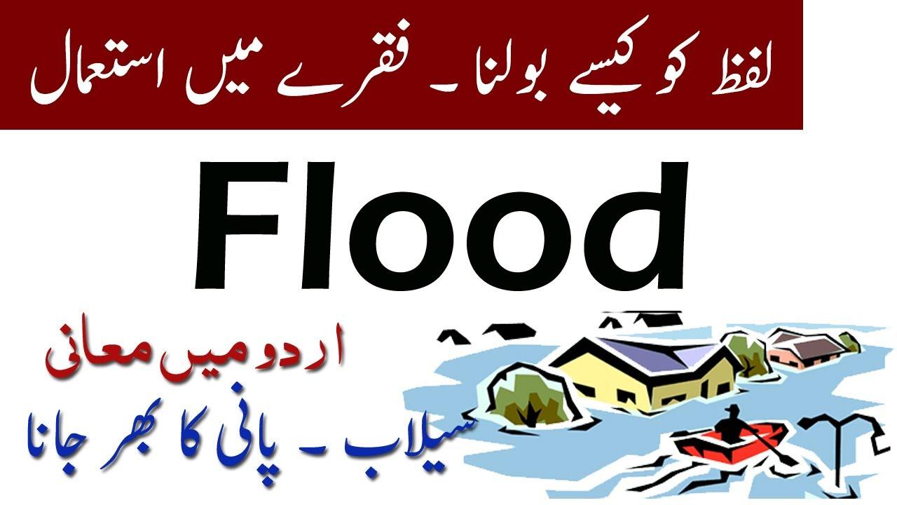 Flood Meaning In Urdu | Flood Pronunciation | Salab - Sailab in English