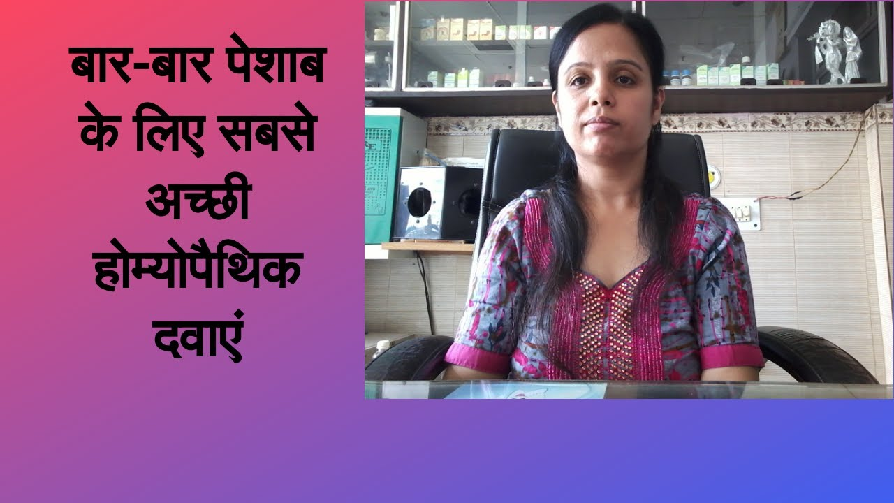 Best homoeopathic medicines for urinary incontinence (frequent urination or involuntary urination)