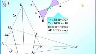 ЕГЭ Задание 14 Сечение тетраэдра Отношение отрезков