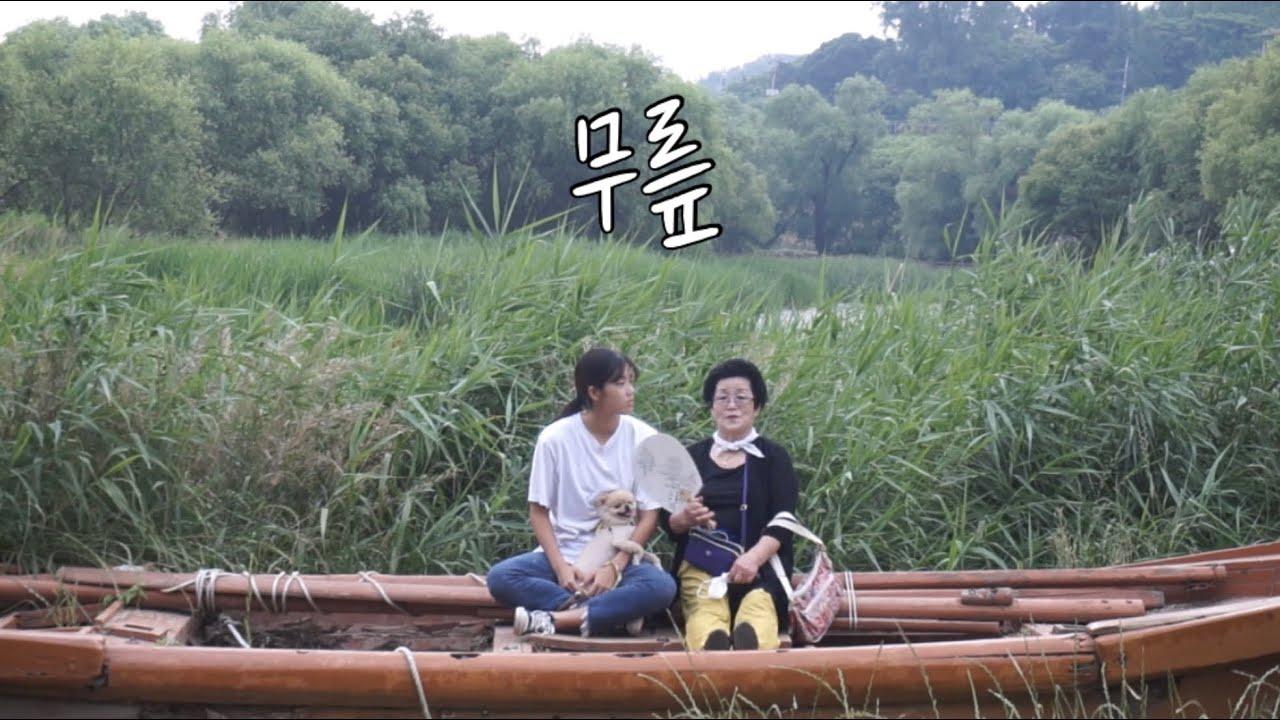 무릎-IU(아이유) cover.빵민경/셀프 뮤직 비디오