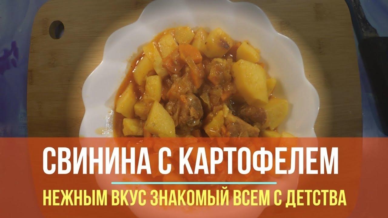 Свинина с Картофелем в Мультиварке|Запеченная Картошка с Мясом в Мультиварке Скороварке