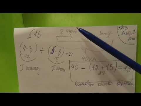 Как составить числовое выражение для решения задачи