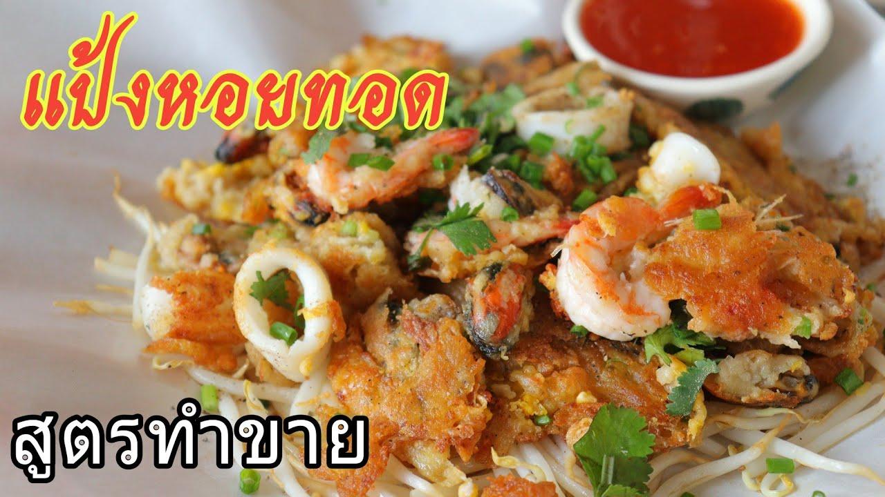 🔴สูตรแป้งหอยทอด กรอบนอกนุ่มใน   สูตรร้านผัดไทยหอยทอด ทะเลทอด    สูตรทำขายมาแชร์แบ่งปันกันค่ะ
