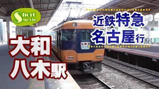 ショート動画☆近鉄大和八木駅から名古屋ゆき特急発車