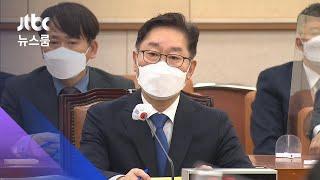 """박범계 """"제왕적 검찰총장 권한…절대적 분권 필요"""" / JTBC 뉴스룸"""