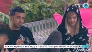 האח הגדול ישראל מדבר על מגי.
