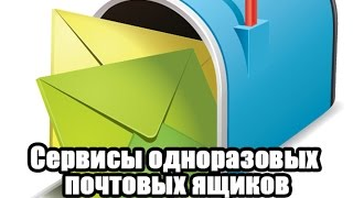 Обзор сервисов одноразовых почтовых ящиков