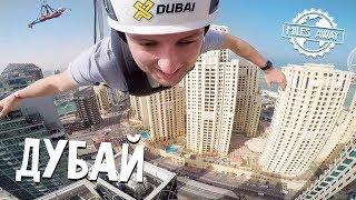 Развлечения в Дубае - Часть 2 | Чем заняться и что посмотреть