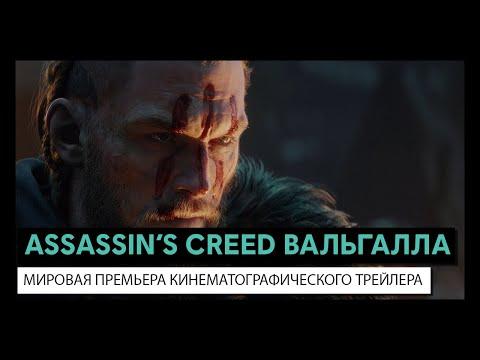 Assassin's Creed Вальгалла: мировая премьера кинематографического трейлера