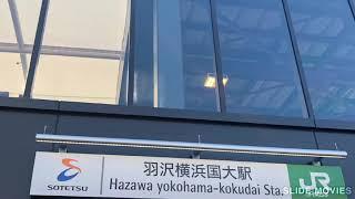 相模鉄道羽沢横浜国大駅開業