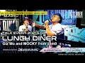 トークイベント「LUNCH DINER」YouTube無料公開 (Giz'Mo and MOCKY from Jam9)