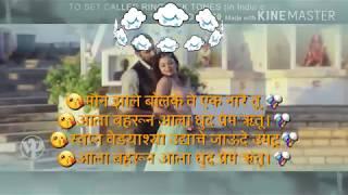 Prem Rutu Marathi Video Song