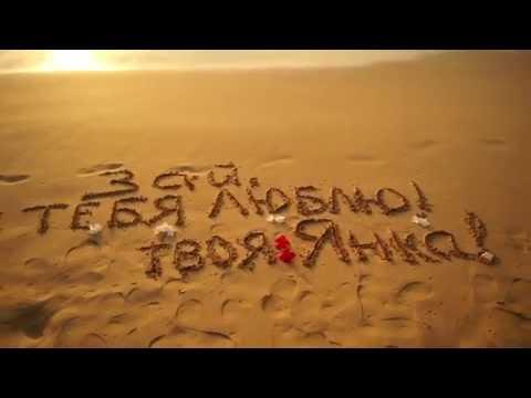 Надпись на песке + дeкорация цветами | Оригинальное поздравление