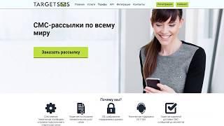 TargetSMS.ru. Відправка СМС з amoCRM: інструкція по установці, активації, налаштування і застосування