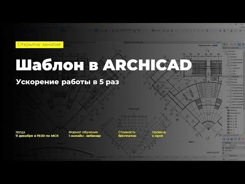 Шаблон в ARCHICAD: ускорение работы в 5 раз