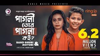 Download Band Ghuri | Moyuri | Pagli Tor Pagla Koi | পাগলি তোর পাগলা কই | Bengali Song | 2020