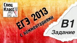 Разбор ЕГЭ 2013 по математике. Задание В1 от bezbotvy