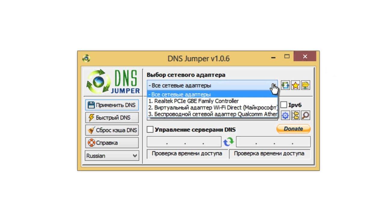 V1.0.6 TÉLÉCHARGER DNS GRATUIT JUMPER