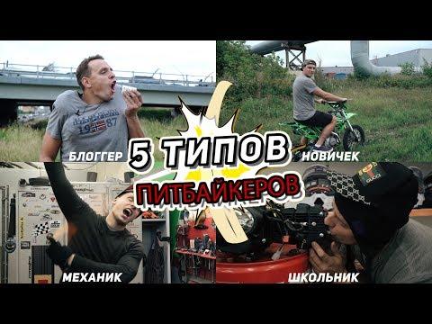 5 ТИПОВ ПИТБАЙКЕРОВ