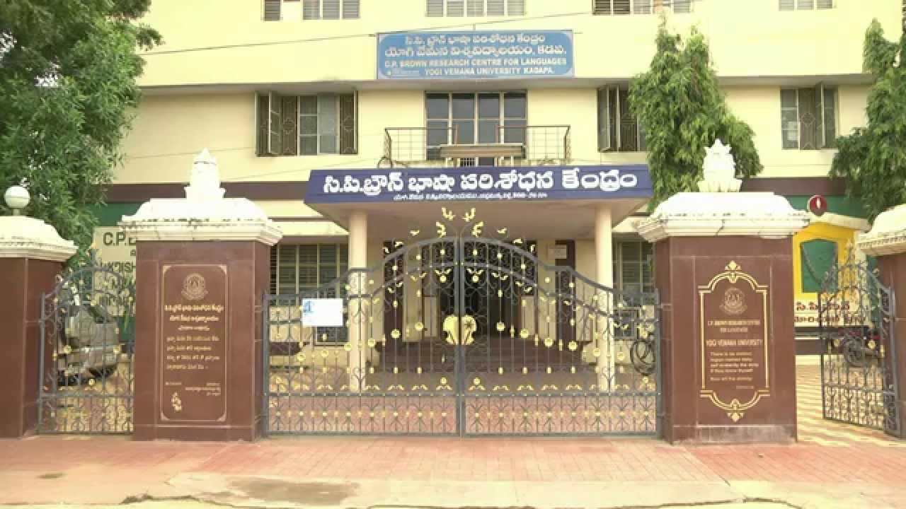 Image result for Photo of CPBrown Memorial Library in Kadapa