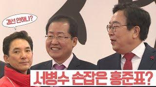 서병수 손잡은 홍준표?...