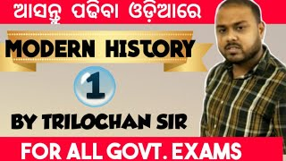 History || Modern India || Introduction || for all govt. exams || in odia ||
