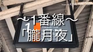 二宮駅発車メロディー「朧月夜」