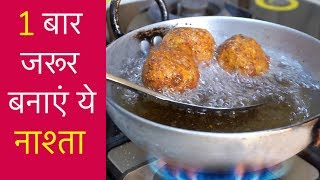 बस 1 बार जरूर बनायें ये नाश्ता - Kids Favourite - Indian Lunch Box Recipes | CookWithNisha