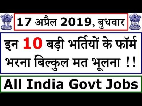 17 अप्रैल 2019 की 10 बड़ी भर्तियां #162 || Latest Government Jobs 2019
