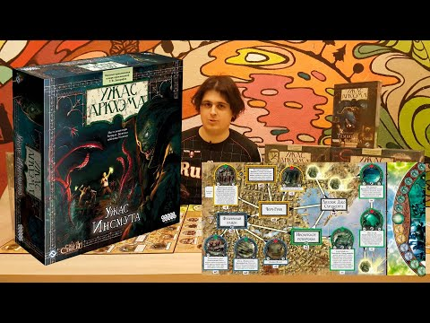 Ужас Аркхэма Ужас Инсмута  Arkham Horror Innsmouth Horror Распаковка Unboxing